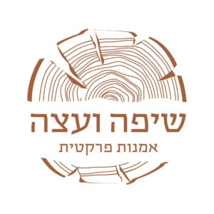 Read more about the article מה זה בכלל שיפה ועצה ?